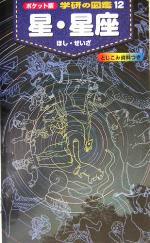 星・星座(ポケット版 学研の図鑑12)(児童書)