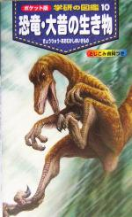 恐竜・大昔の生き物(ポケット版 学研の図鑑10)(児童書)