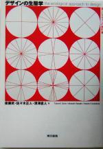 デザインの生態学 新しいデザインの教科書(単行本)