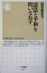 憲法と平和を問いなおす(ちくま新書)(新書)