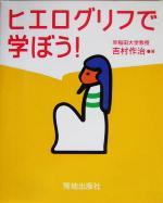 ヒエログリフで学ぼう!(単行本)