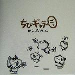 ちびギャラ ごっ(5)(単行本)