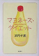 マヨネーズ・ダイエット(単行本)