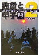 監督と甲子園(2)(単行本)