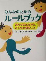みんなのためのルールブック あたりまえだけど、とても大切なこと(児童書)