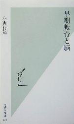 早期教育と脳(光文社新書)(新書)