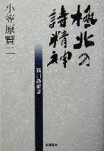 極北の詩精神 西川徹郎論(茜屋叢書第4集)(単行本)
