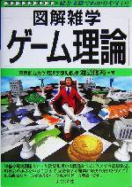 図解雑学 ゲーム理論(図解雑学シリーズ)(単行本)