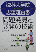法科大学院志望理由書 問題発見と展開の技術(単行本)
