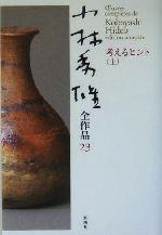 小林秀雄全作品-考えるヒント(23)(単行本)