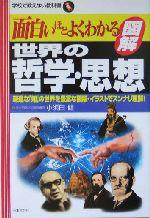 面白いほどよくわかる 図解 世界の哲学・思想 深遠な「知」の世界を豊富な図版・イラストでスンナリ理解!(学校で教えない教科書)(単行本)
