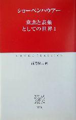 意志と表象としての世界(中公クラシックス)(1)(新書)