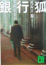 銀行狐(講談社文庫)(文庫)