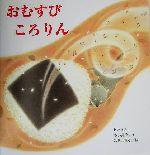 おむすびころりん 日本民話(たんぽぽえほんシリーズ)(児童書)