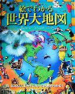 絵でわかる世界大地図(児童書)