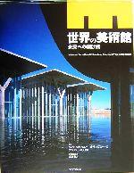 世界の美術館 未来への架け橋(単行本)