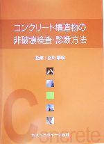 コンクリート構造物の非破壊検査・診断方法(単行本)