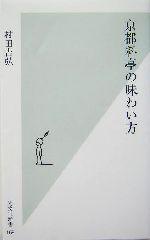 京都料亭の味わい方(光文社新書)(新書)