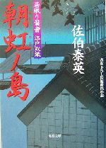朝虹ノ島居眠り磐音江戸双紙10双葉文庫さ-19-10