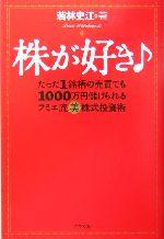 株が好き たった1銘柄の売買でも1000万円儲けられるフミエ流マル美株式投資術(単行本)