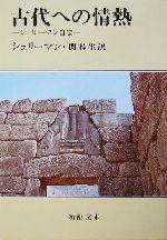 古代への情熱 シュリーマン自伝(新潮文庫)(文庫)