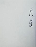 手紙(単行本)
