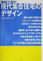 事例で読む現代集合住宅のデザイン(単行本)