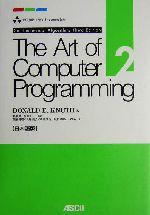 The Art of Computer Programming 日本語版-Seminumerical Algorithms Third Edition日本語版(ASCII Addison Wesley Programming Series)(Volume2)(単行本)