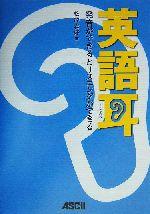 英語耳 発音ができるとリスニングができる(CD1枚付)(単行本)