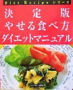 決定版 やせる食べ方ダイエットマニュアル(Diet Recipeシリーズ)(単行本)