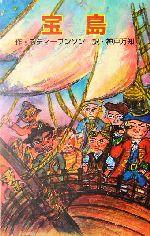 宝島(世界の名作文庫世界の名作文庫W-50)(児童書)