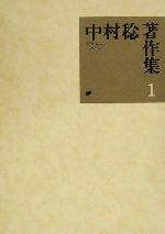 中村稔著作集-詩(第1巻)(単行本)