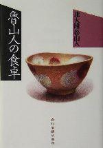 魯山人の食卓(グルメ文庫)(文庫)