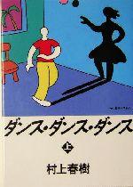 ダンス・ダンス・ダンス(講談社文庫)(上)(文庫)