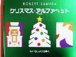 クリスマス・アルファベット 新装版(めくりしかけえほん)(児童書)