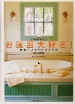 お風呂大好き! 快適バスタイムのすすめ(単行本)