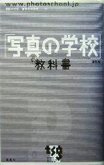 「写真の学校」の教科書 基礎編(基礎編)(単行本)