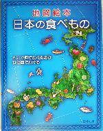 地図絵本 日本の食べもの どこで何がとれるのかひと目でわかる(児童書)