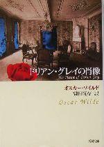 ドリアン・グレイの肖像(新潮文庫)(文庫)