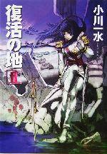 復活の地(ハヤカワ文庫JA)(2)(文庫)