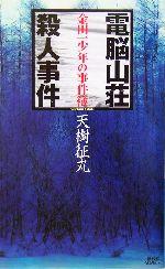 金田一少年の事件簿 電脳山荘殺人事件(講談社ノベルス)(新書)