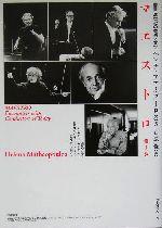 マエストロ(叢書・20世紀の芸術と文学)(第Ⅰ巻)(単行本)