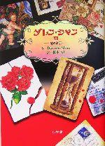 ダレン・シャン 闇の帝王-闇の帝王(11)(児童書)