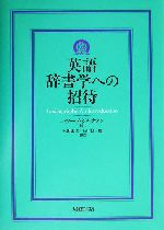英語辞書学への招待(単行本)