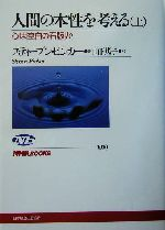 人間の本性を考える 心は「空白の石版」か(NHKブックス1010)(上)(単行本)