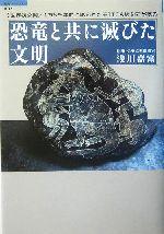 恐竜と共に滅びた文明 「世界初公開/1万5千年前に彫られた石」ICA線刻石が語る(超知ライブラリー003)(単行本)