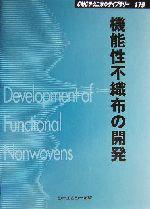 機能性不織布の開発(CMCテクニカルライブラリー)(単行本)
