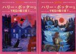 ハリー・ポッターと不死鳥の騎士団 上下巻2冊セット(上下巻2冊セット)(単行本)