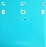 ちひろBOX 没後30年メモリアルブック(単行本)