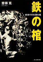 鉄の棺 最後の日本潜水艦(光人社NF文庫)(文庫)